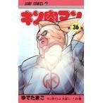 【在庫あり/即出荷可】【新品】キン肉マン [復刻版] (1-36巻) 全巻セット