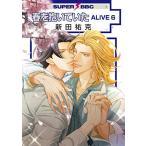【在庫あり/即出荷可】【新品】春を抱いていた ALIVE (1-3巻 最新刊) 全巻セット
