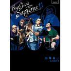 【新品】ブルージャイアント BLUE GIANT SUPREME (1-11巻 全巻) 全巻セット