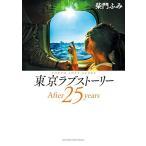 【在庫あり/即出荷可】【新品】東京ラブストーリー After25years (1巻 全巻)