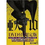 【新品】亜人(10) [DVD付き限定版]【予約:2017年4月7日発売予定】