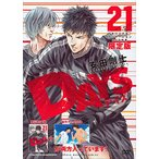 【在庫あり/即出荷可】【新品】DAYS (21) DVD付き限定版