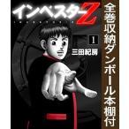 【新品】【全巻収納ダンボール本棚付】インベスターZ (1-21巻 全巻) 全巻セット