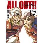 【在庫あり/即出荷可】【新品】ALL OUT!! (1-10巻 最新刊) 全巻セット