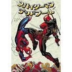【新品】スパイダーマン/デッドプール:ブロマンス