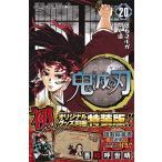 【新品】鬼滅の刃(20) ポストカードセット付き特装版