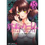 【新品】終末のハーレム (1-2巻 最新刊)全巻セット