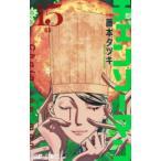 【新品】チェンソーマン(1-9巻 最新刊) 全巻セット