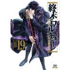 【新品】終末のワルキューレ(1-7巻 最新刊) 全巻セット