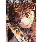【新品】パンプキンナイト (1-2巻 最新刊) 全巻セット