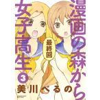 【新品】漫画の森から女子高生 (1-3巻 全巻) 全巻セット