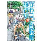 【新品】びわっこ自転車旅行記 琵琶湖一周編 ラオス編 (1巻 全巻)
