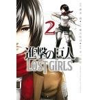 【在庫あり/即出荷可】【新品】進撃の巨人 LOST GIRLS (1-2巻 最新刊) 全巻セット