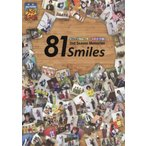 【在庫あり/即出荷可】【新品】ミュージカル テニスの王子様 2nd Season Memories 81 Smiles (1巻 全巻) 全巻セット