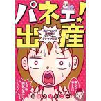 【新品】パネェ!出産〜元ホームレス漫画家のアラフォーシンママ日記 (1巻 全巻)