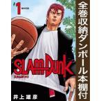 【新品】【全巻収納ダンボール本棚付】スラムダンク SLAM DUNK 新装再編版(全20巻) 全巻セット