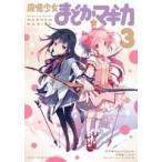 【新品】魔法少女まどか☆マギカ  (1-3巻 全巻) 全巻セット