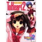 【在庫あり/即出荷可】【新品】ToHeart 2(1巻 全巻)