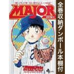 【新品】【全巻収納ダンボール本棚付】メジャー MAJOR (1-78巻 全巻) 全巻セット
