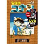 【在庫あり/即出荷可】【新品】名探偵コナン(92) DVD付き限定版