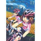 【在庫あり/即出荷可】【新品】南鎌倉高校女子自転車部 (1-9巻 最新刊) 全巻セット