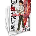 【中古】ブラッディマンデー BLOODY MONDAY (1-11巻) 全巻セット_コンディション(良い)