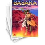 【中古】BASARA バサラ [文庫版](1-16巻) 全巻セット_コンディション(良い)