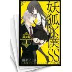 【中古】妖狐×僕SS -いぬぼくシークレットサービス- (1-11巻) 全巻セット_コンディション(良い)