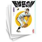 【中古】野球狂の詩 [文庫版] (1-13巻) 全巻セット_コンディション(良い)