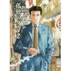 【中古】孤独のグルメ (1-2巻) 全巻セット_コンディション(良い)