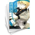 【中古】青春×機関銃 (1-10巻) 全巻セット_コンディション(良い)