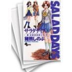 【中古】SALAD DAYS サラダデイズ (1-18巻) 全巻セット_コンディション(良い)