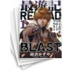 【中古】最遊記RELOAD BLAST (1-3巻)全巻セット_コンディション(良い)