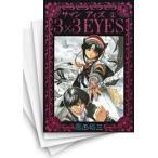 【中古】3×3EYES サザンアイズ (1-40巻 全巻) 全巻セット_コンディション(良い)