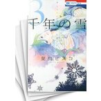 【中古】千年の雪 (1-4巻 全巻) 全巻セット コン...