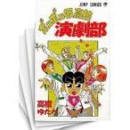 【中古】ボンボン坂高校演劇部 (1-12巻) 全巻セット_コンディション(良い)
