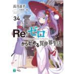 「【新品】【ライトノベル】リゼロ Re:ゼロから始める異世界生活 (全22冊) 全巻セット」の画像