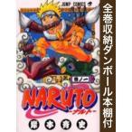 【新品】【全巻収納ダンボール本棚付】ナルト NARUTO (1-72巻 全巻) 全巻セット