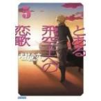 【在庫あり/即出荷可】【新品】【ライトノベル】とある飛空士への恋歌 (全5冊) 全巻セット