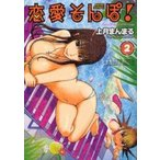 【在庫あり/即出荷可】【新品】恋愛そんぽ!(1-2巻 全巻) 全巻セット