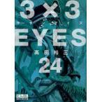 【在庫あり/即出荷可】【新品】3×3EYES サザンアイズ [文庫版](1-24巻 全巻) 全巻セット