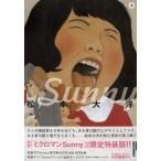 Sunny 3 特製ミクロマン&描き下ろし小冊子付き特装限定
