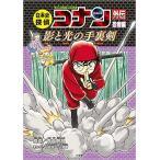【新品】【児童書】学習まんが 日本史探偵コナン(全16冊) 全巻セット