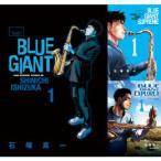 【新品】【全巻収納ダンボール本棚付】ブルージャイアント BLUE GIANTセット(全20冊) 全巻セット