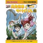 【新品】かがくるBOOK 科学漫画サバイバルシリーズ (全72冊) 全巻セット