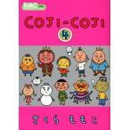 【入荷予約】COJI-COJI (1-4巻 全巻)【入荷時期確定次第ご連絡】