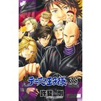 【新品】【全巻収納ダンボール本棚付】新テニスの王子様 (1-31巻 最新刊) 全巻セット