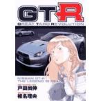 【在庫あり/即出荷可】【新品】GTR (1巻 全巻)