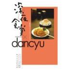 【在庫あり/即出荷可】【新品】深夜食堂×dancyu 真夜中のいけないレシピ(全1巻)