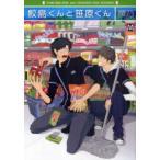 【在庫あり/即出荷可】【新品】鮫島くんと笹原くん (1巻 全巻)